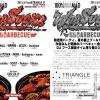 http://warsucka.jp/wp-content/uploads/2015/07/150809WarSuckaBBQ4Web.png