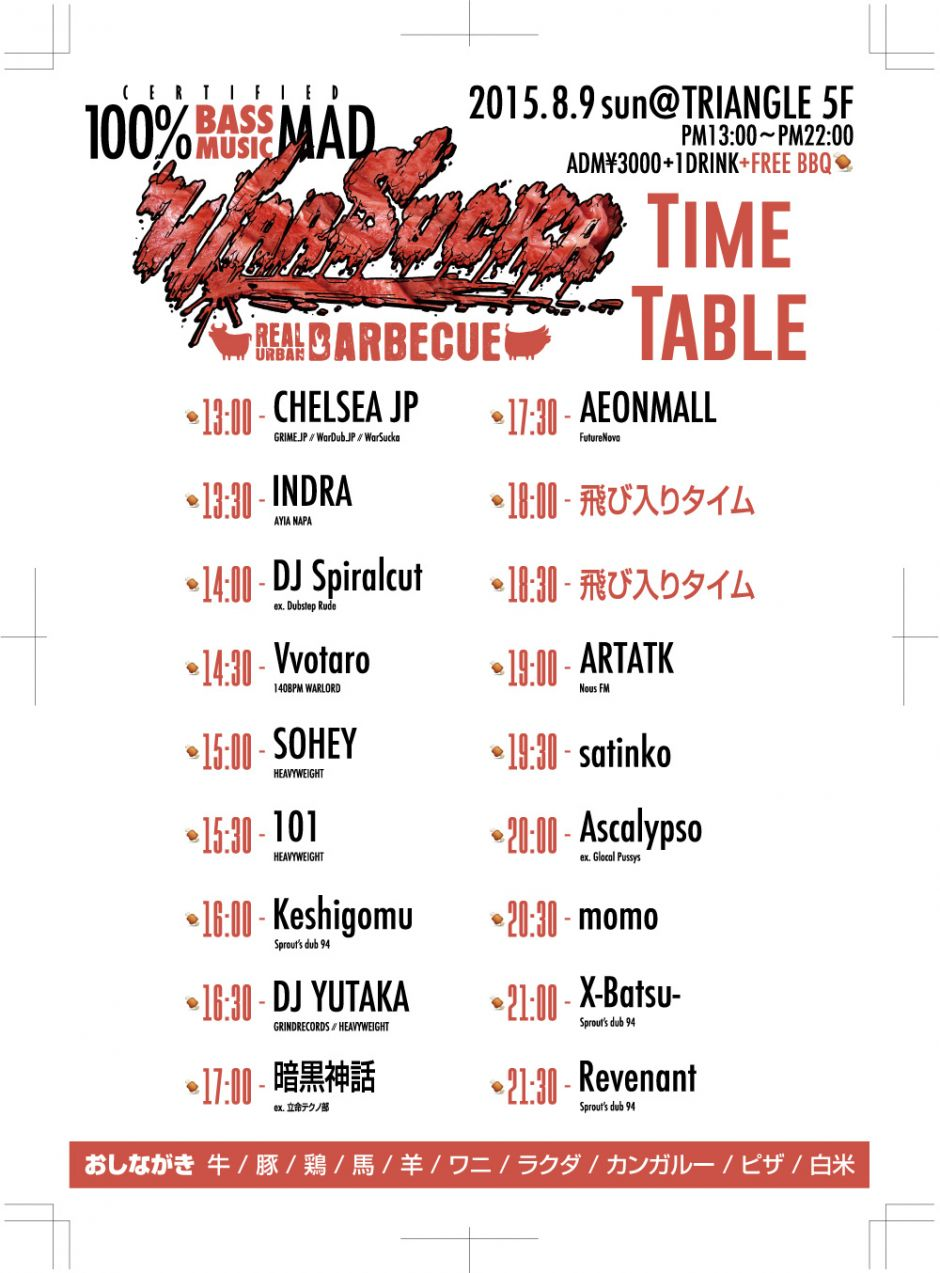 http://warsucka.jp/wp-content/uploads/2015/08/150809WarSuckaBBQ_TimeTable.jpg